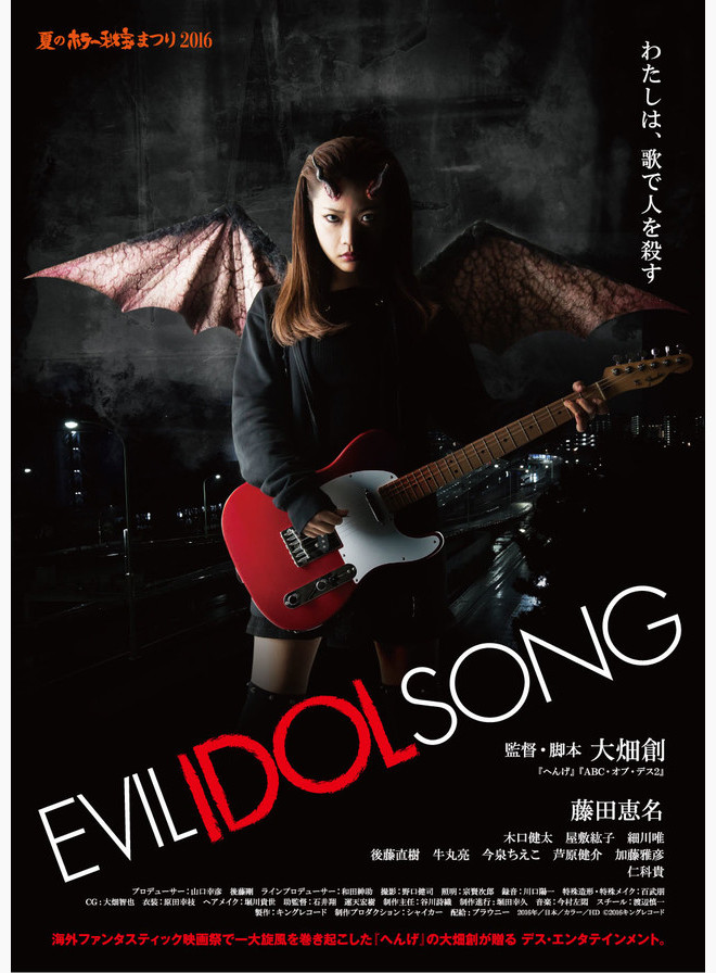 evil-idol-song-movie