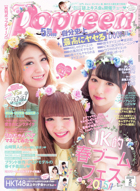 Popteen5月号表紙
