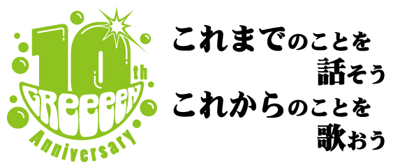 GReeeeN-10year_logo
