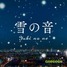 GReeeeN 「なんでも相談所92号店」by アメブロ