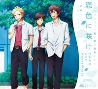 CHiCO with HoneyWorks「恋色に咲け」映画盤帯あり
