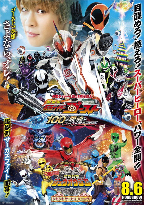 ghost_zyuoh_POS