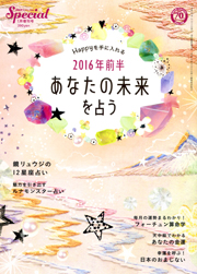20151204phpsp_extra_cover
