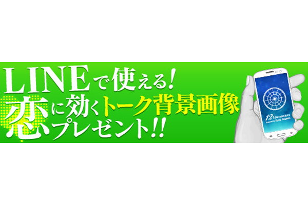 line_campaign_banner_600px