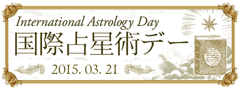 i_astrologyday_header_sp640