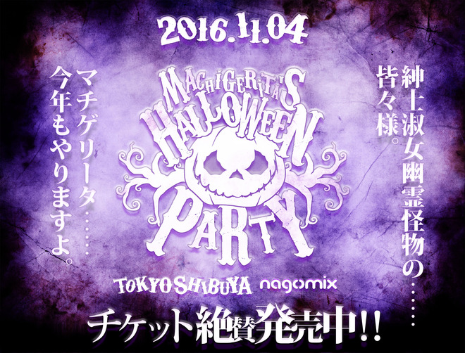 halloween2016_flyer2_day