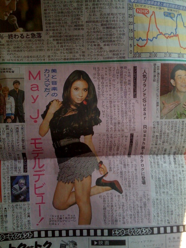 May J. Official Blog 「May J.'s Diary」 powered by アメブロ-photo.jpg