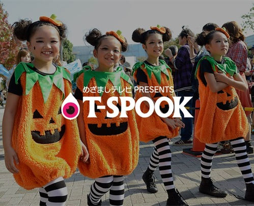 T-SPOOK