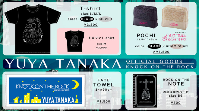 KNOCK ONTHE ROCKグッズ宣伝
