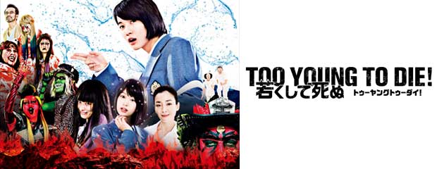 TOO-YOUNG-TO-DIE620