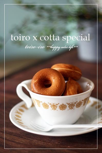 トイロイロ ***happy color life***-toiro×cotta