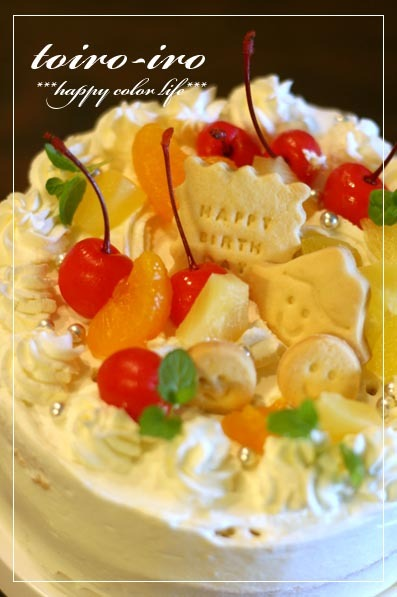 トイロイロ ***happy color life***-birthdaycake 子供作
