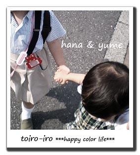トイロイロ ***happy color life***-hana & yume