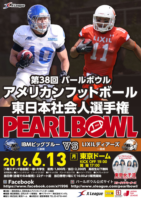 38th_pearlbowl_A1_team_ol (1)