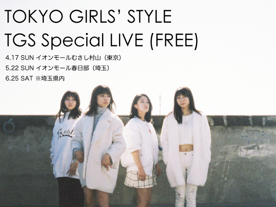 TGS_FREELIVEinfo0322ver
