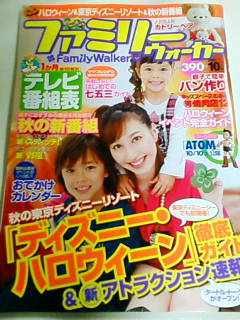 土屋香織のFruitful days+..:*○o。-20090930200650.jpg