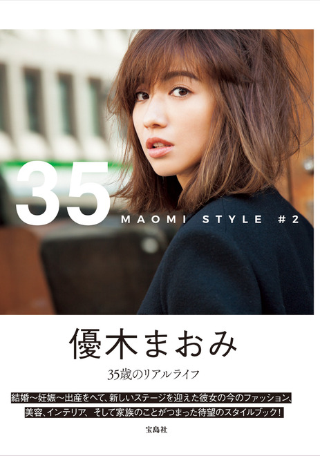 MAOMISTYLE#2_cover_小